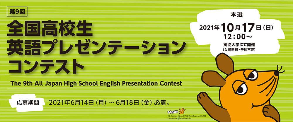 英語プレゼンテーションコンテスト