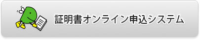 証明書オンライン申込システム