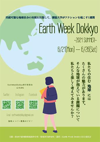 earthED2021summer01.jpg