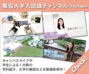 獨協大学入試課チャンネル(YouTube)