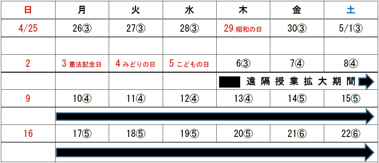 0426_遠隔授業拡大期間を踏まえた授業日程カレンダー.png
