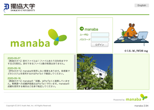 manaba_login_s.png